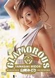 山崎みどり GLAMOROUS [DVD]