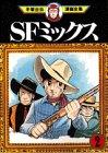SFミックス(2) (手塚治虫漫画全集 (79))