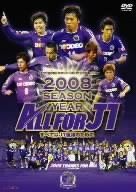 サンフレッチェ広島 2008シーズン イヤーDVD-ALL FOR J1-