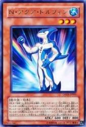 N・アクア・ドルフィン 【R】 DP03-JP005-R ≪遊戯王カード≫[十代編2]