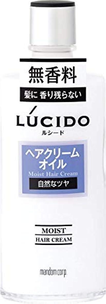 忌み嫌う不誠実モニターLUCIDO (ルシード) ヘアクリームオイル 200mL ×6個