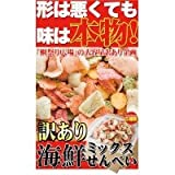訳あり 訳あり 鯛祭り広場海鮮ミックスせんべいどっさり1kg
