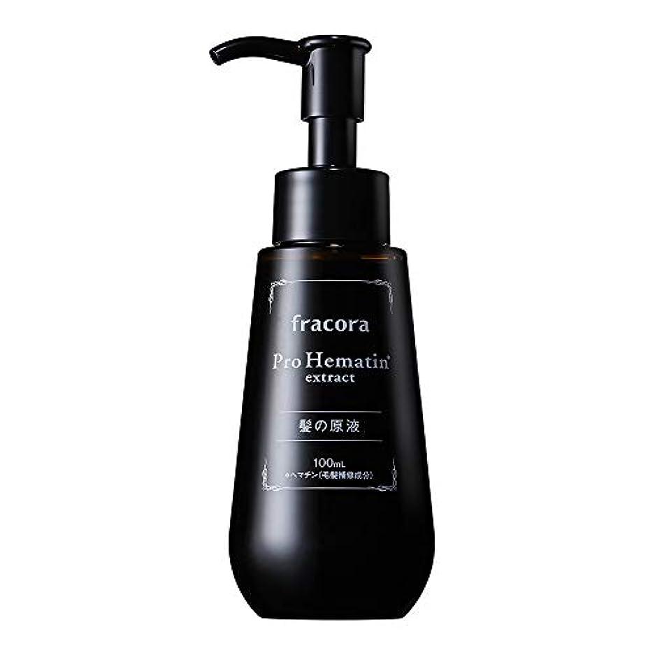 バスルーム不健康特異性fracora(フラコラ) 髪 髪原液 プロヘマチン原液 100mL