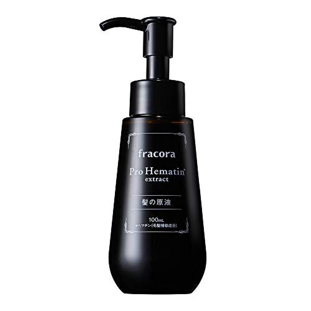 願望ロール測定fracora(フラコラ) 髪 髪原液 プロヘマチン原液 100mL