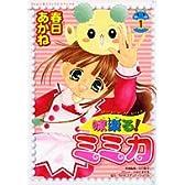 味楽る!ミミカ 1 (てんとう虫コミックススペシャル)