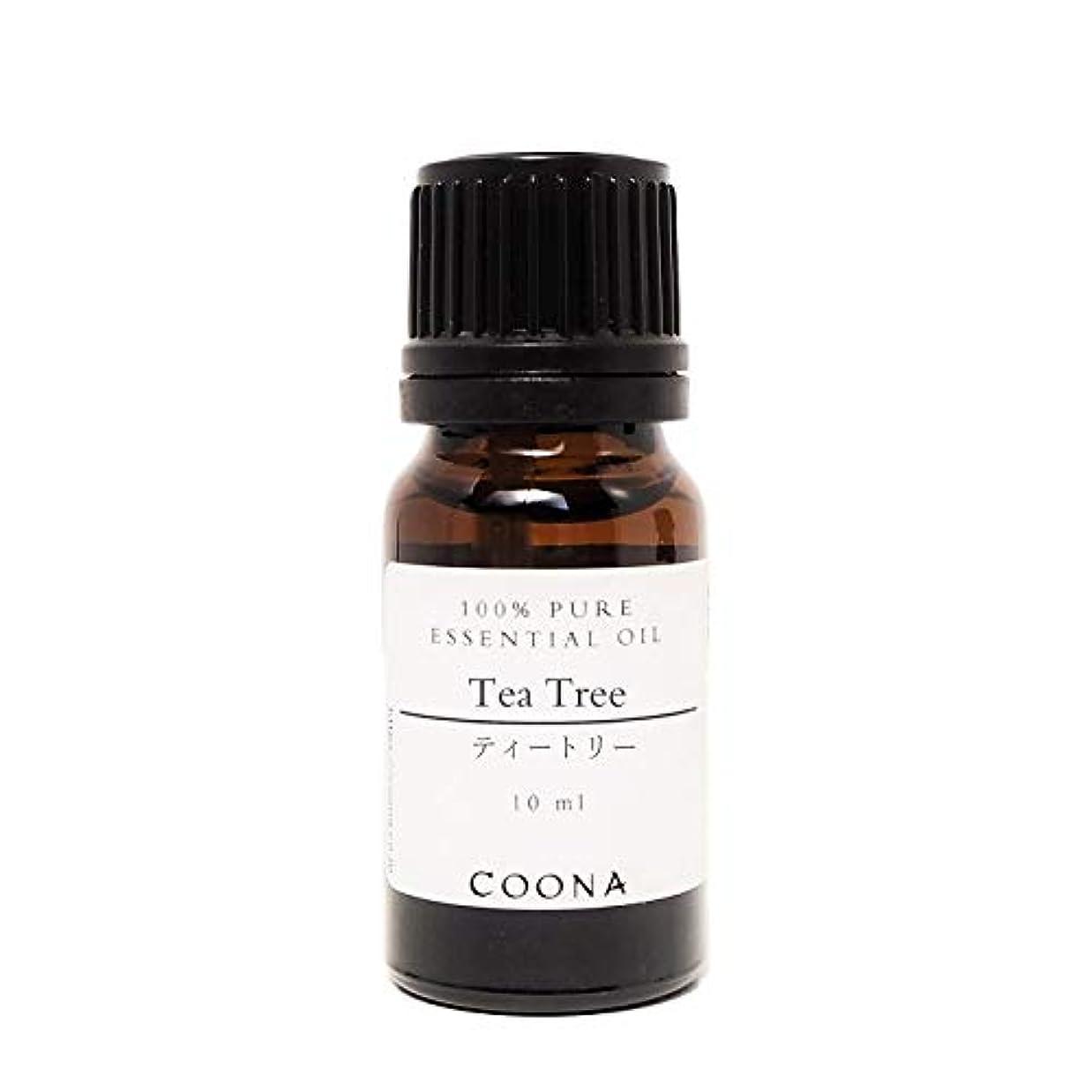 比喩包囲敏感なティートリー 10 ml (COONA エッセンシャルオイル アロマオイル 100%天然植物精油)