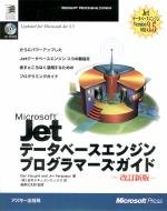 Microsoft Jet データベースエンジンプログラマーズガイド (MicrosoftPRESS MICROSOFT PROFESSION)