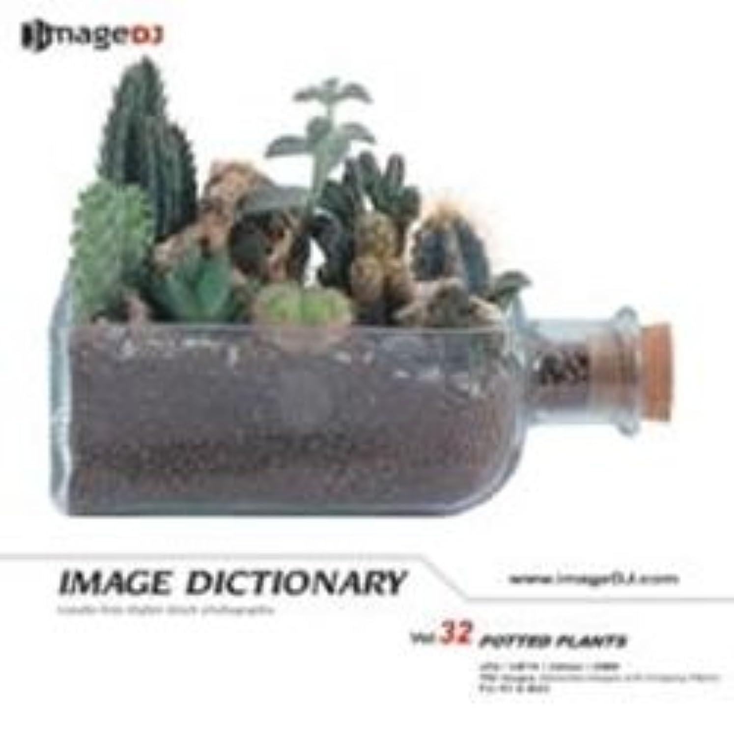 ロードブロッキングメロン星イメージ ディクショナリー Vol.32 鉢植