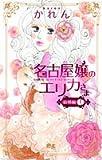 名古屋嬢のエリカさま結婚編 1 (クイーンズコミックス)