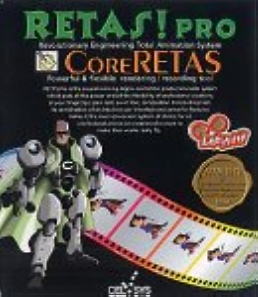 リブ入り口遮るRETAS!PRO Infinity CoreRETAS Ver5.5 Windows版 PRL