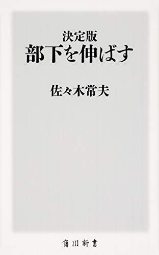 決定版 部下を伸ばす (角川新書)
