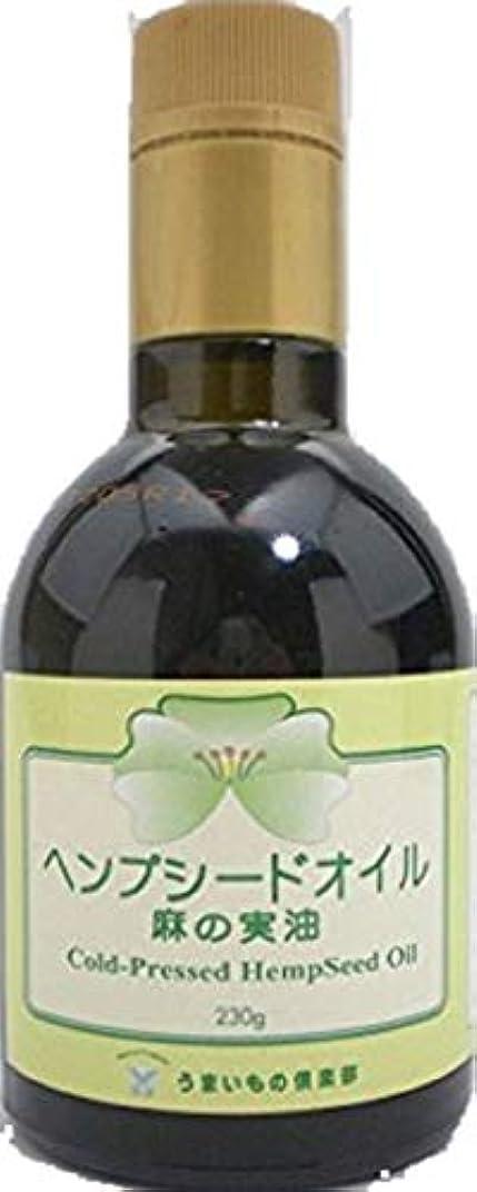 責発表微弱うまいもの倶楽部 ヘンプシードオイル/麻の実油(Cold-Pressed Hemp Seed Oil)230g