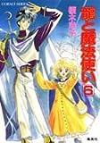 龍と魔法使い〈6〉 (コバルト文庫)