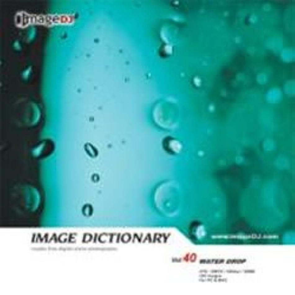 ウォーターフロント幹ページェントイメージ ディクショナリー Vol.40 水滴