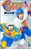 GO AHEAD (2) (ジャンプ・コミックス)