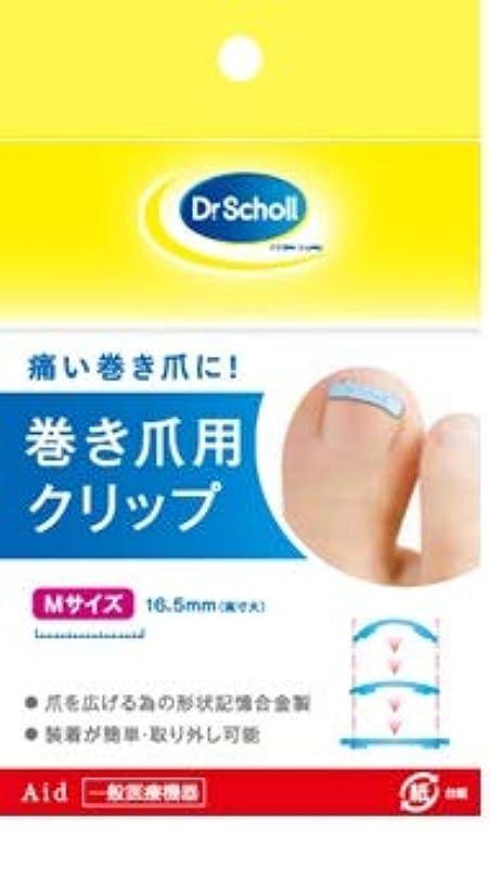 手錠炭水化物ルーム【まとめ買い】ドクターショール 巻き爪用クリップ Mサイズ 一般医療機器 ×3個