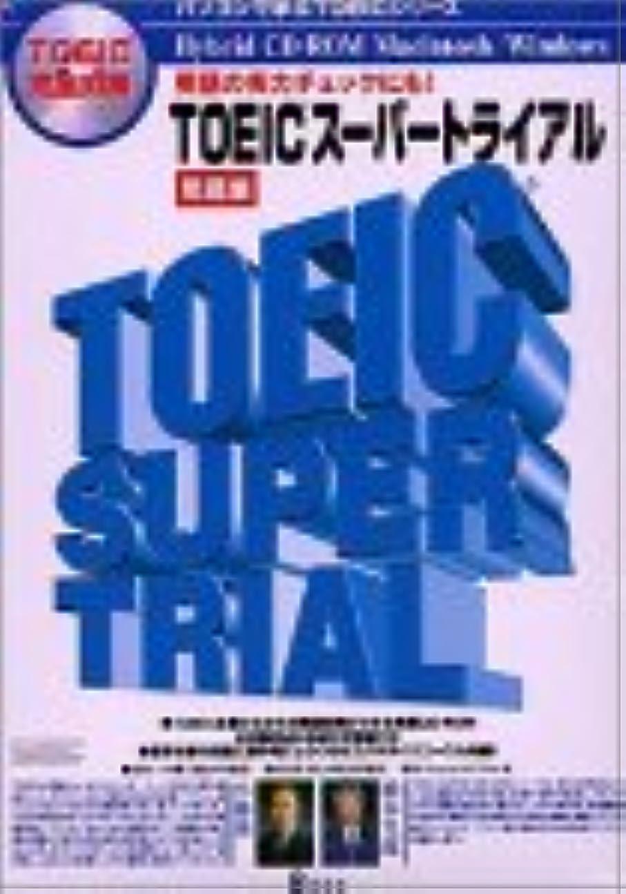 TOEIC スーパートライアル