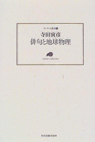 俳句と地球物理 (ランティエ叢書)の詳細を見る