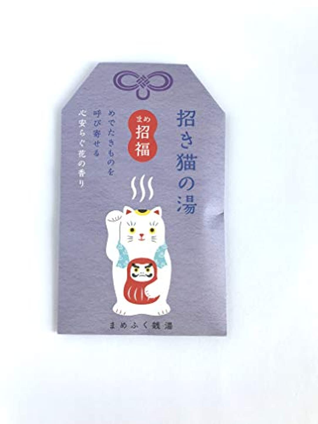 滑るリングレットいじめっ子まめふく銭湯 [医薬部外品]《ちっちゃくて愛らしい縁起物たちの入浴剤》招き猫の湯