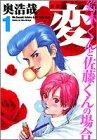 変 1 (ヤングジャンプコミックス)