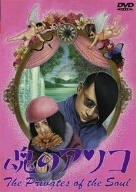 魂のアソコ [DVD]の詳細を見る