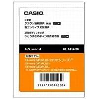 CASIO エクスワード データプラス専用追加コンテンツマイクロSD XS-SA14MC クラウン独和・新コンサイス和独 XD-SP・XD-GP・XD-GW・XD-SW・XD-GT・XD-STシリーズ対応