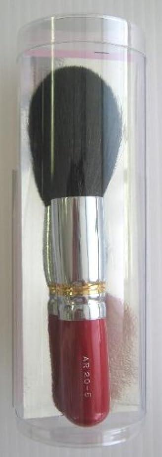 王位無実取り出す広島 熊野筆化粧ブラシ フェイスパウダーブラシ AR20-5