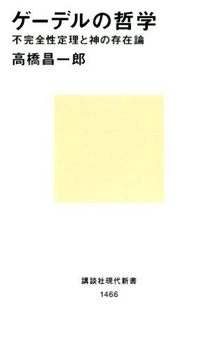 ゲーデルの哲学 不完全性定理と神の存在論 (講談社現代新書)の詳細を見る
