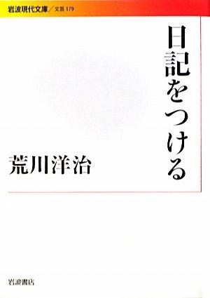 日記をつける (岩波現代文庫)の詳細を見る
