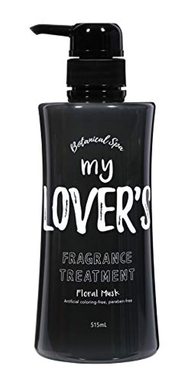 迷路カップルメキシコMY LOVER'S BTトリートメント フローラルムスクの香り 515ml