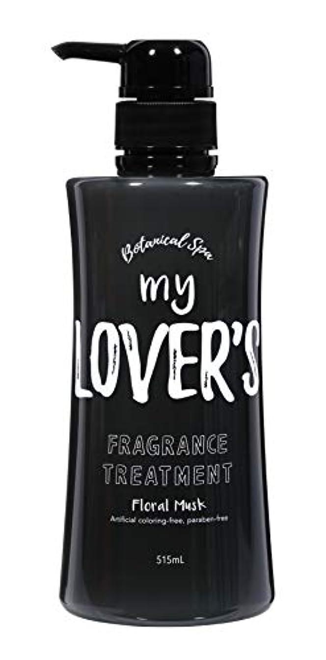 役立つ懲戒誘発するMY LOVER'S BTトリートメント フローラルムスクの香り 515ml