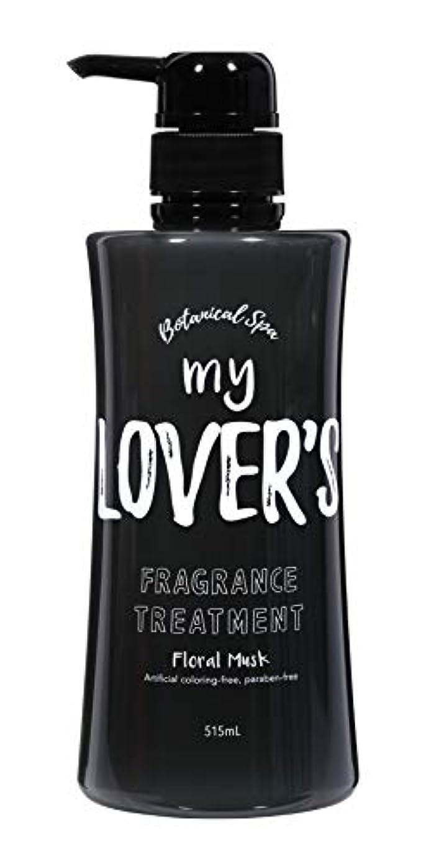 不利益パフ強度MY LOVER'S BTトリートメント フローラルムスクの香り 515ml