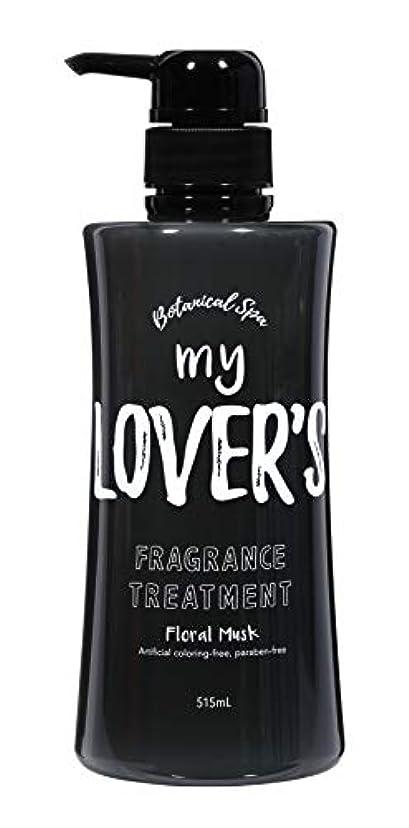 隠す直感対処するMY LOVER'S BTトリートメント フローラルムスクの香り 515ml