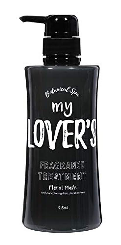 妻笑い許容できるMY LOVER'S BTトリートメント フローラルムスクの香り 515ml