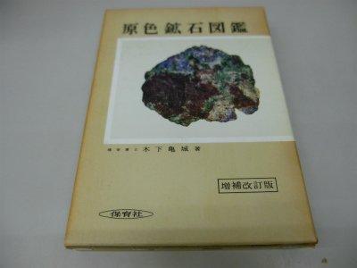 原色鉱石図鑑 (1957年) (保育社の原色図鑑〈第14〉)