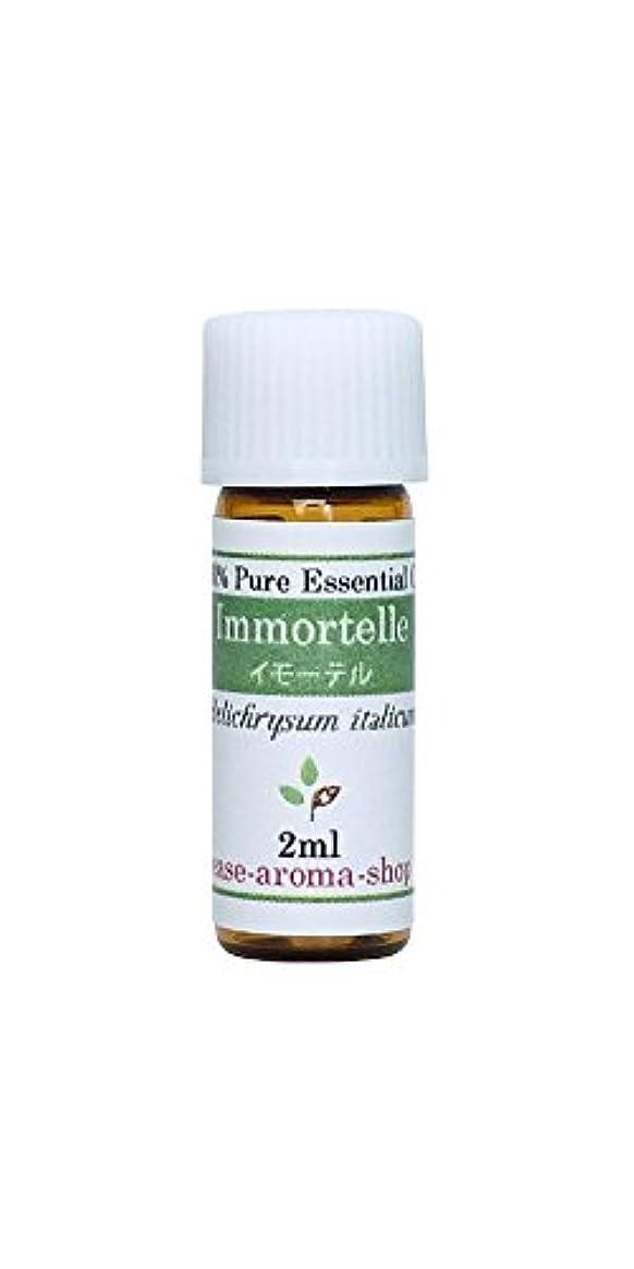 消毒する簡略化する定規ease アロマオイル エッセンシャルオイル オーガニック イモーテル(ヘリクリサム) 2ml  AEAJ認定精油