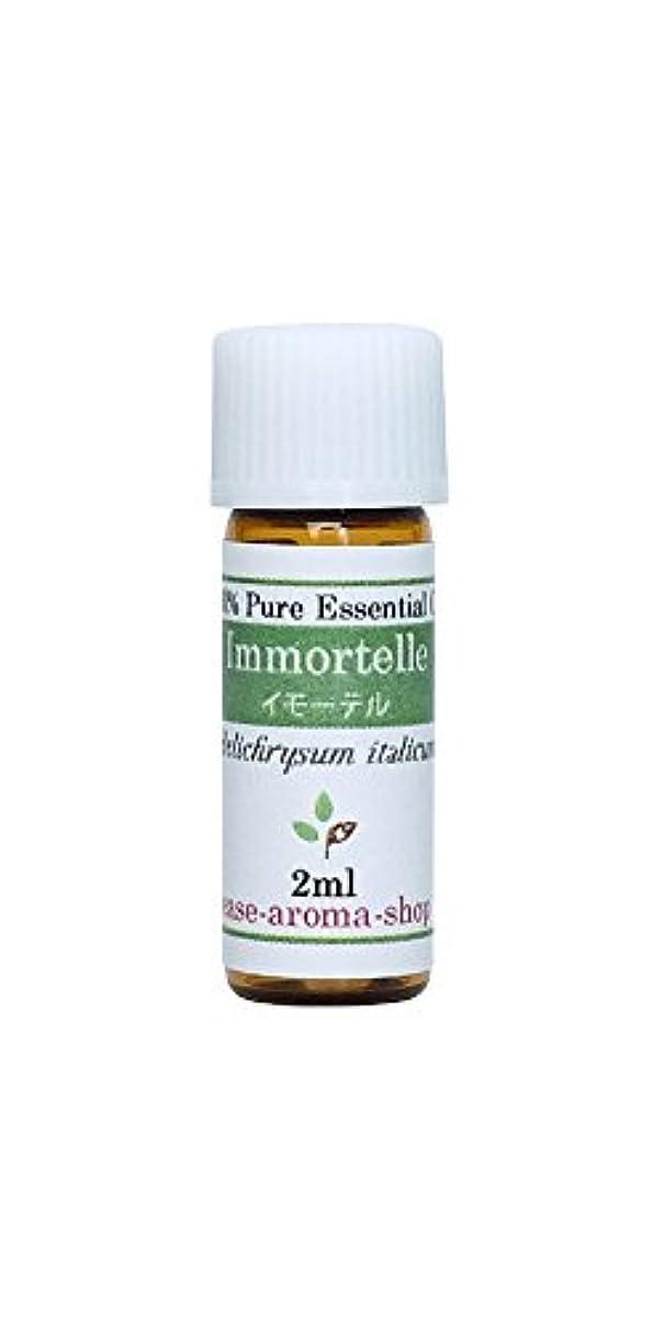 入場料マニュアル野心的ease アロマオイル エッセンシャルオイル オーガニック イモーテル(ヘリクリサム) 2ml  AEAJ認定精油