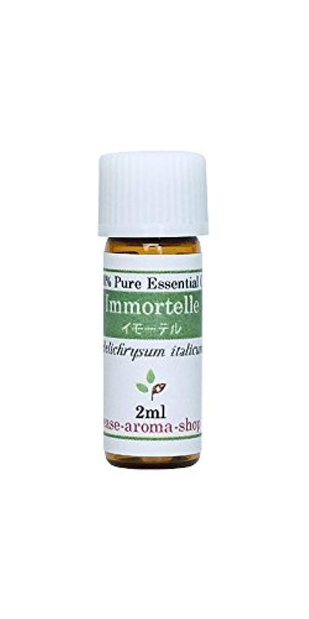 トランクライブラリカップ評価可能ease アロマオイル エッセンシャルオイル オーガニック イモーテル(ヘリクリサム) 2ml  AEAJ認定精油