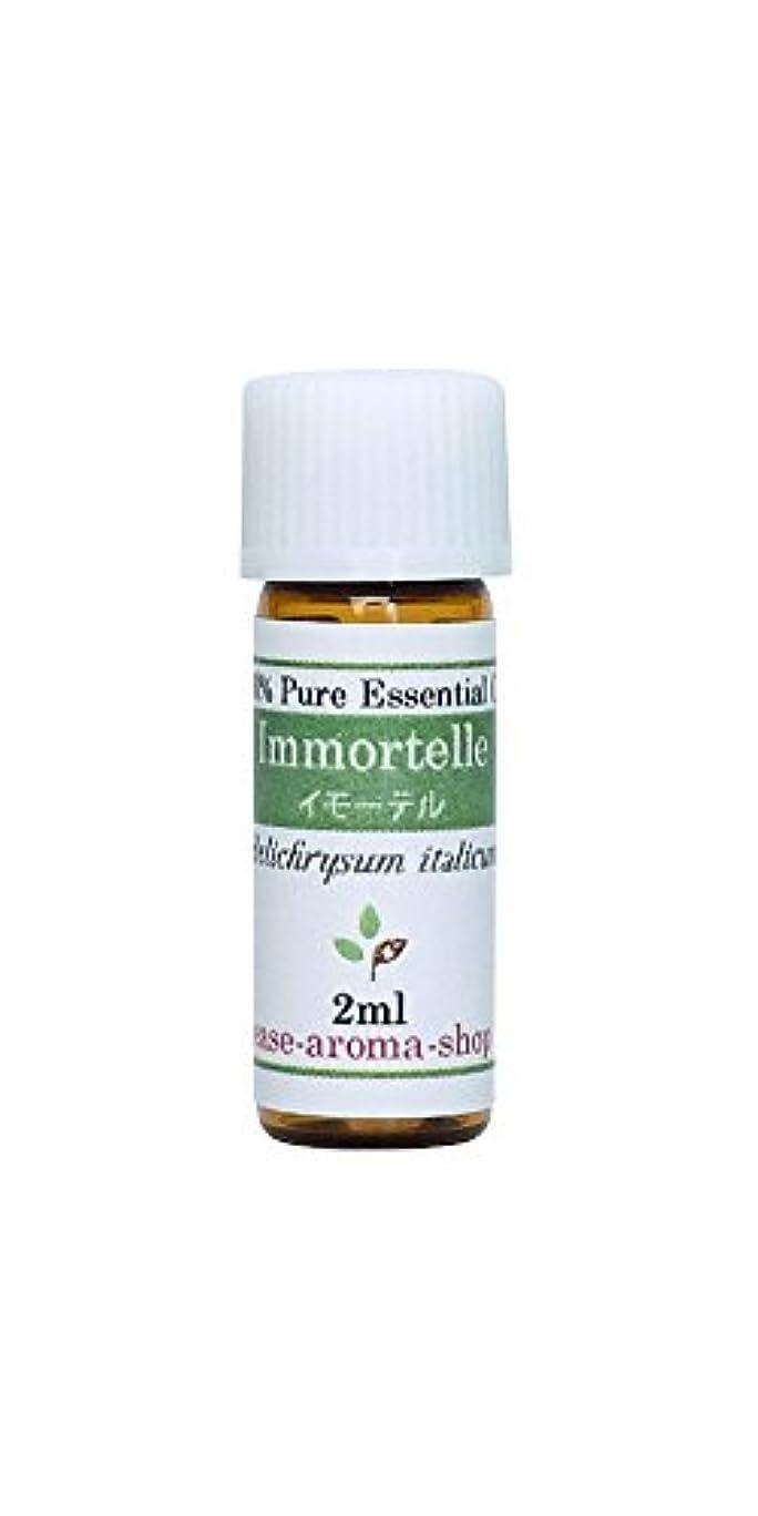 ラビリンス揺れる時期尚早ease アロマオイル エッセンシャルオイル オーガニック イモーテル(ヘリクリサム) 2ml  AEAJ認定精油
