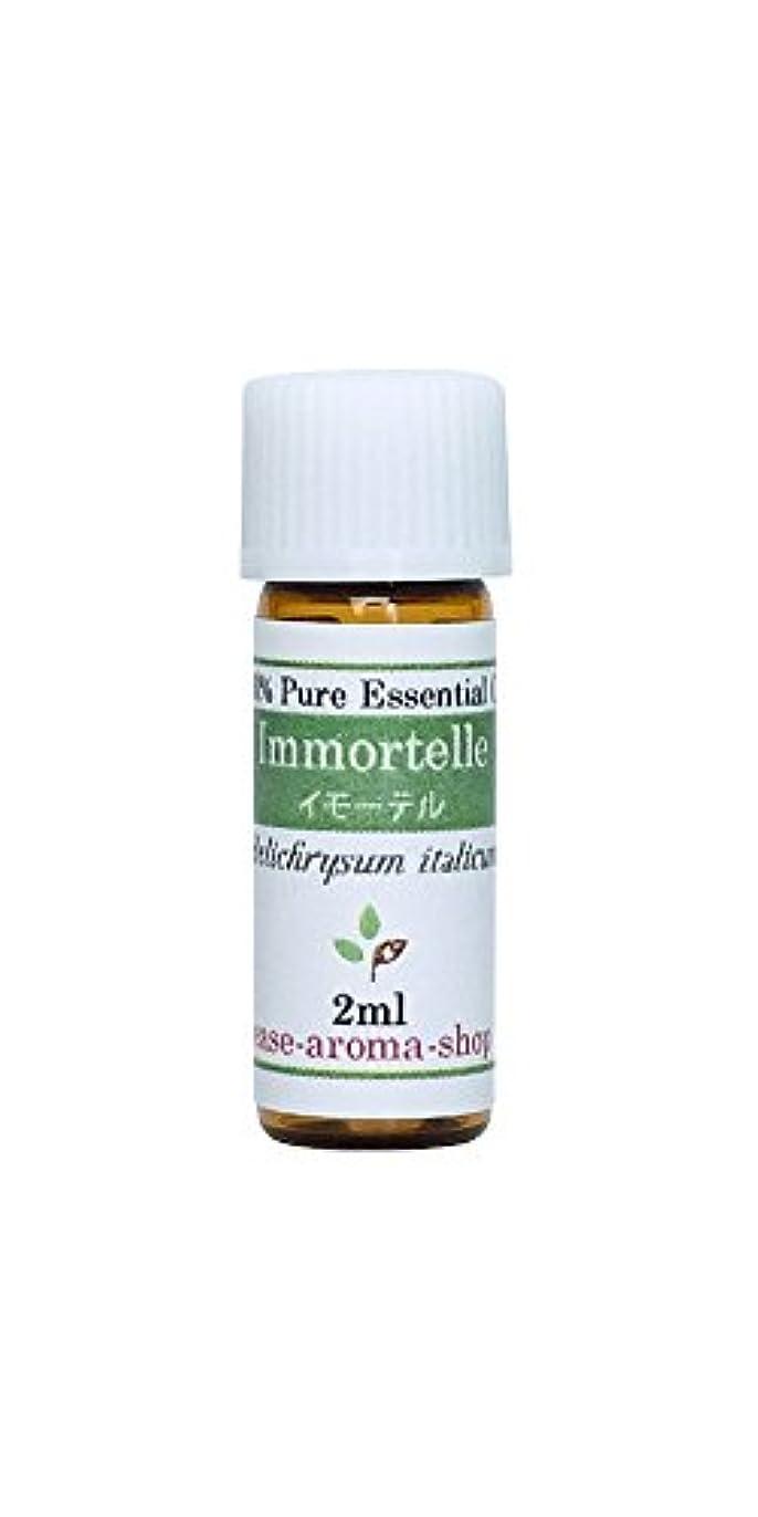 判定気づく作成者ease アロマオイル エッセンシャルオイル オーガニック イモーテル(ヘリクリサム) 2ml  AEAJ認定精油