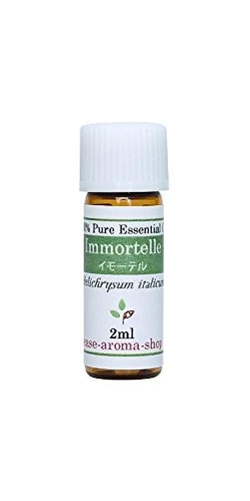 自己尊重ドレイン狂信者ease アロマオイル エッセンシャルオイル オーガニック イモーテル(ヘリクリサム) 2ml  AEAJ認定精油