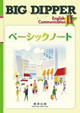 『BIG DIPPER English Communication 2 ベーシック』のトップ画像