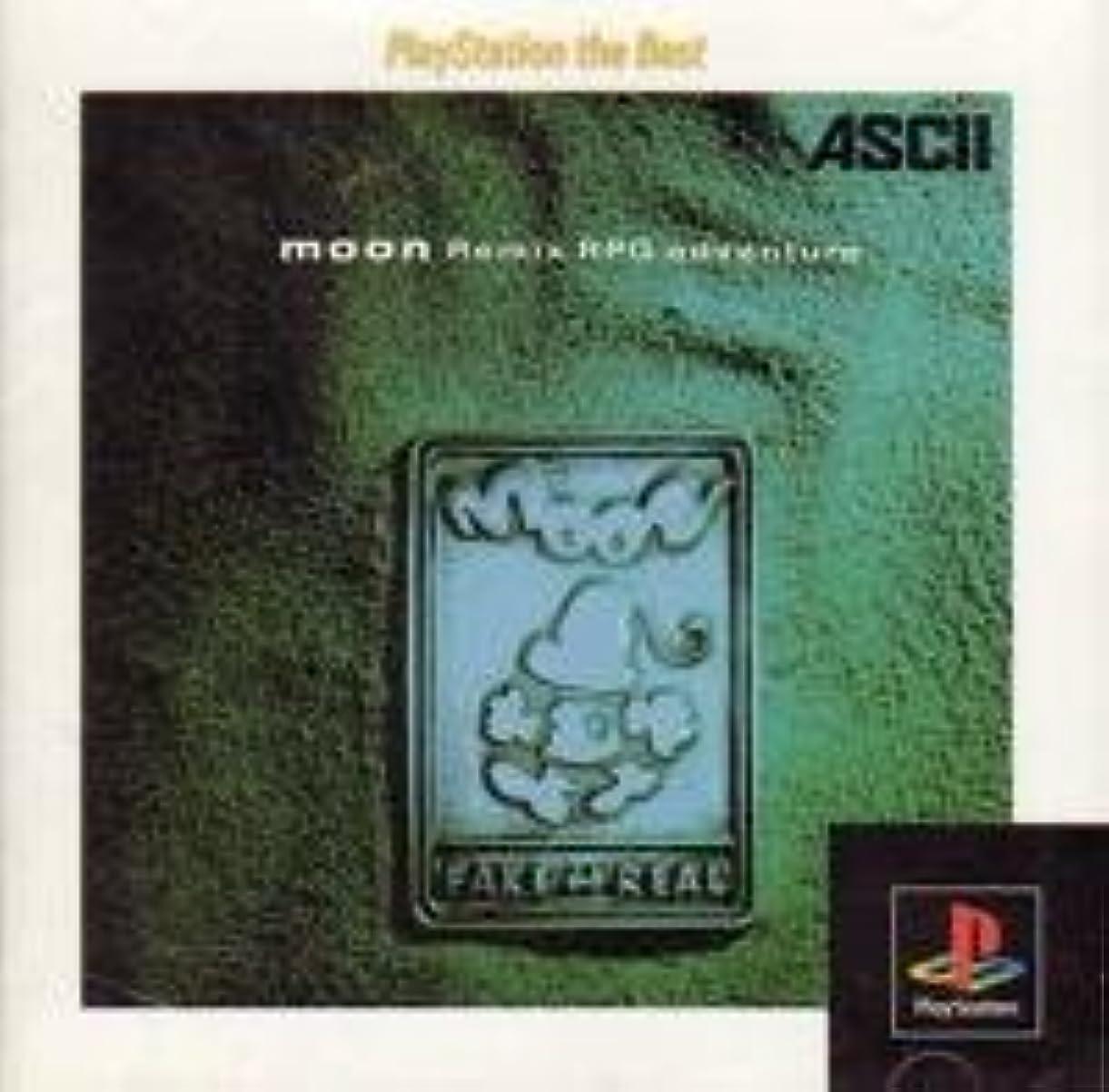 どこにでもフロースローガンmoon(ムーン) PlayStation the Best