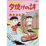 三丁目の夕日 夕焼けの詩: 不思議な少年 (30) (ビッグコミックス)