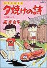 夕焼けの詩―三丁目の夕日 (30) (ビッグコミックス)