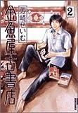 金魚屋古書店 2 (IKKI COMICS)