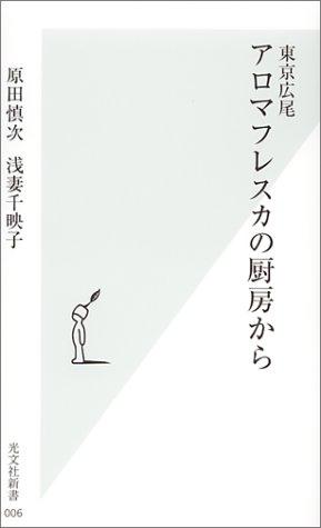 東京広尾アロマフレスカの厨房から (光文社新書)の詳細を見る
