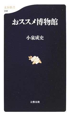 おススメ博物館 (文春新書)の詳細を見る