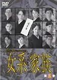 女系家族 Vol.5[DVD]