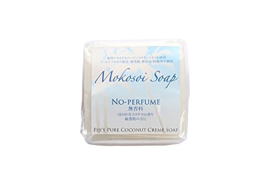 日光飢饉魅惑的なモコソイ ソープ 無香料
